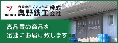 奥野鉄工株式会社