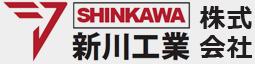 新川工業株式会社